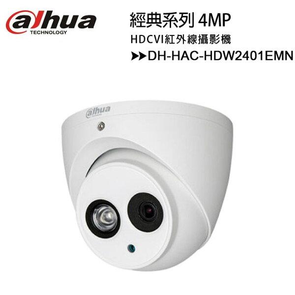 【經典系列-4MP】大華DahuaDH-HAC-HDW2401EMN4MPHDCVI紅外線攝影機
