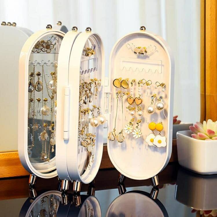 耳環收納盒飾品架子耳飾耳釘項鏈輕奢高檔盒子家用首飾展示架神器 「青木鋪子」