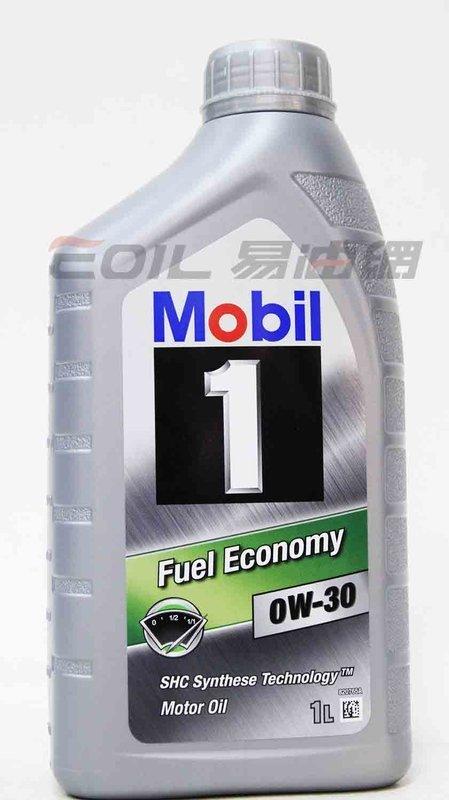 Mobil 1 0W30 全合成機油 歐洲版 0