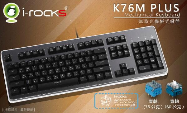 [富廉網]i-RocksIRK76MNPLUS青軸75G60G黑白機械式鍵盤無背光自有軸可程式全區防鬼