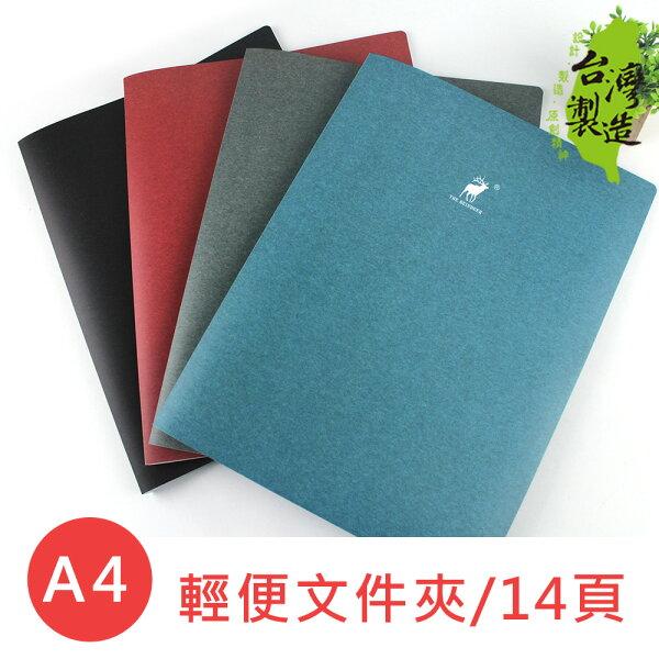 珠友HP-10179A413K輕便文件夾企劃報告收納14頁-Reindeer