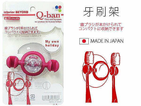 BO雜貨【SV3634】日本製 QB牙刷架 牙刷 牙膏架 吸盤 浴室衛浴 浴室收納 浴室用品