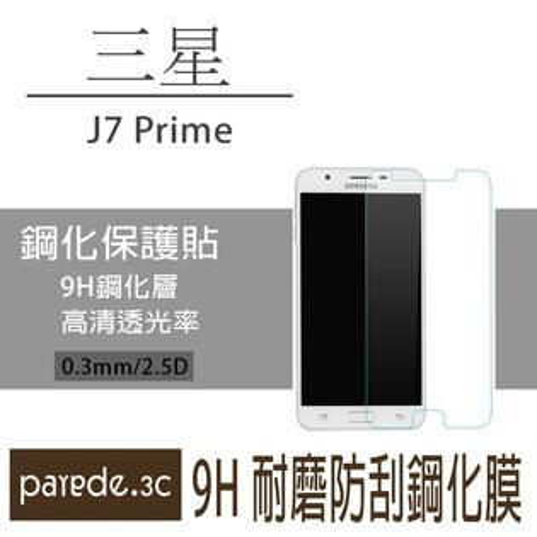 三星J7prime9H鋼化玻璃膜螢幕保護貼貼膜手機螢幕貼保護貼【Parade.3C派瑞德】