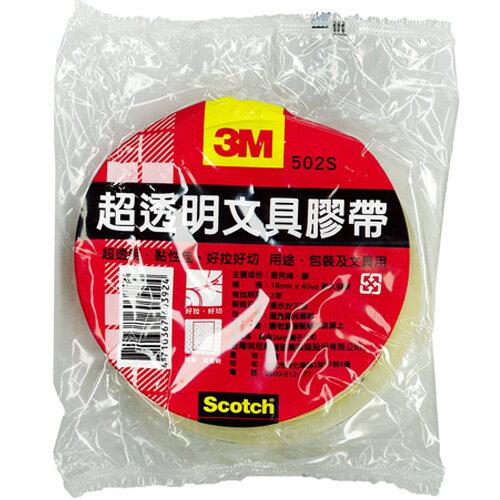 3M Scotch 超透明文具膠帶 18mmX40yd 單入袋裝