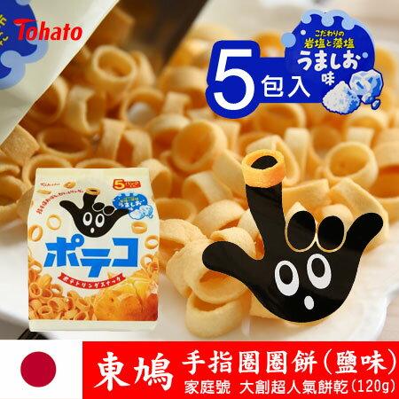 家庭號 日本東鳩 手指圈圈餅 五包入(鹽味) 超夯馬鈴薯圈 大創熱賣 120g 餅乾 進口零食【N100331】