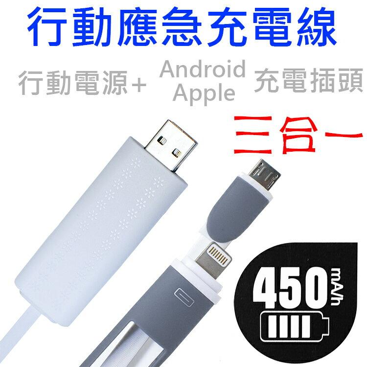 【應急充】內建450mAh 二合一雙頭 行動電源應急充電線/扁線/iphone/Lightning/5/5s/6/6s/7/Plus