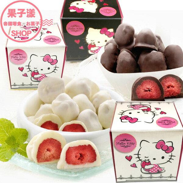 Hello Kitty 草莓巧克力條裝禮盒 (3顆入) 單盒 [TW060]