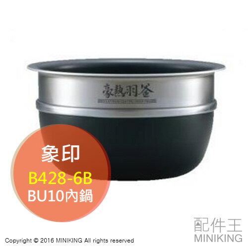 【配件王】日本代購 豪熱羽釜 ZOJIRUSHI 象印 B428-6B 替換 內鍋 適用 NP-BU10 壓力IH 電鍋