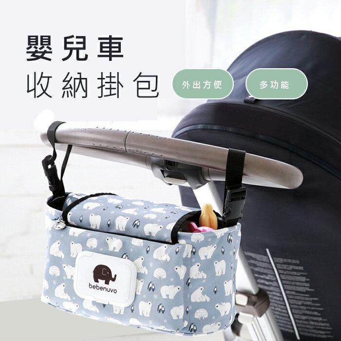 【酷創意】卡通花色可折疊大象嬰兒用品多功能推車掛袋收納掛包(E575)