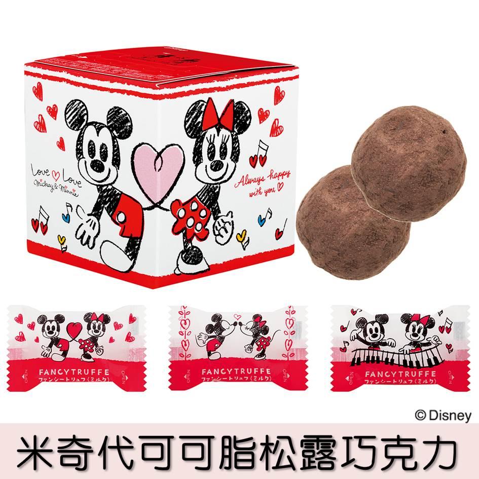 挑食屋PIKIYA 【Bourbon北日本】米奇松露造型代可可脂巧克力 6入 49g FANCY TRUFFE 日本進口零食