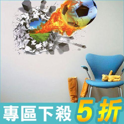 創意壁貼--3D效果足球火 LC7001-984【AF01013-984】i-style居家生活