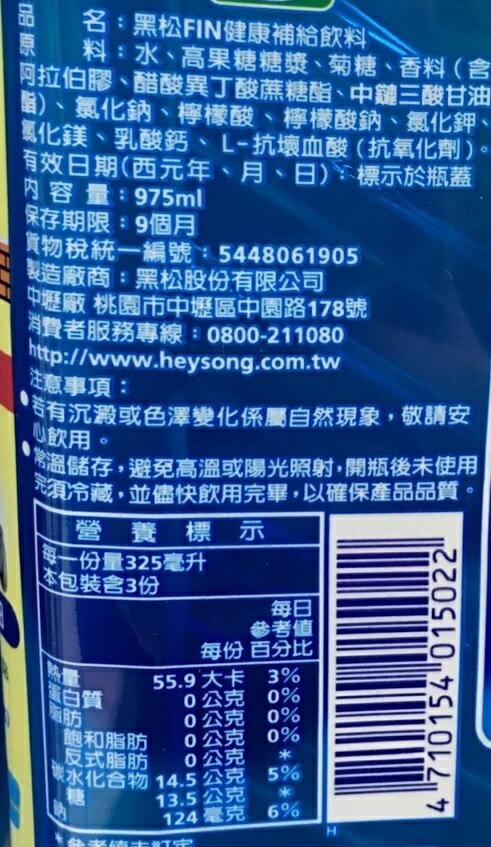 黑松 FIN健康補給飲料(975ml/瓶) [大買家]