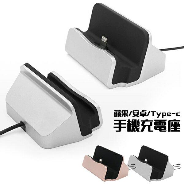 iPhone 手機座充 充電座 手機支架 手機充電座 手機座 Type-c Micro USB iPhone 蘋果 安卓 手機 充電座 傳輸座 矽膠止滑