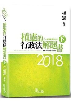 植憲的行政法解題書(下)(4版)