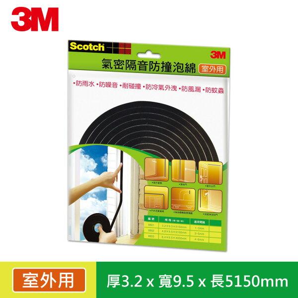 【3M】8801SCOTCH氣密隔音防撞泡棉室外用(3.2x9.5x5150MM))