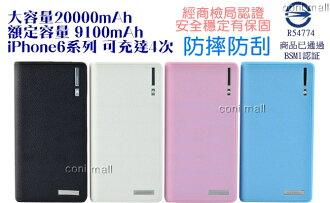 【coni shop】錢包型皮革20000大容量行動電源 雙USB孔2.1A和1A輸出 已通過BSMI商檢認證