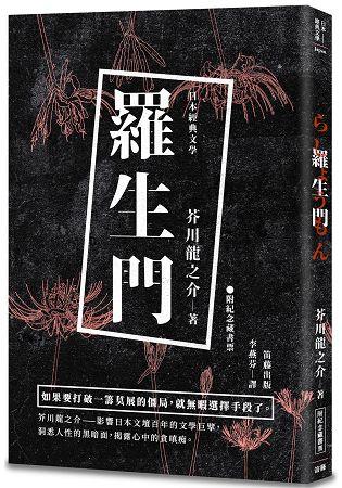 日本經典文學:羅生門(附精美藏書票) 0