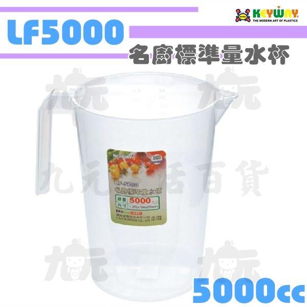 【九元生活百貨】聯府 LF5000 名廚標準量水杯/5000cc 量杯 台灣製