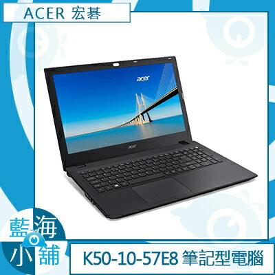 ACER 宏碁 K50-10-57E8 15吋 筆記型電腦 (i5-6200U/500G/920M-2G/W10)