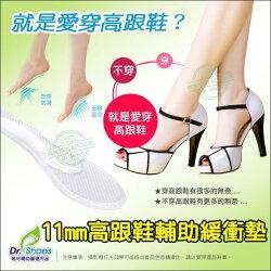 11mm足窩墊  七分矽膠鞋墊 就是愛穿高跟鞋 緩衝 填補 減震 止滑 美觀 穿著制式鞋必備 羽嵐服飾
