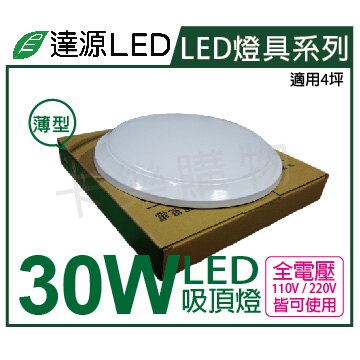 達源 LED 30W 5700K 白光 全電壓 薄型 吸頂燈  EN430005