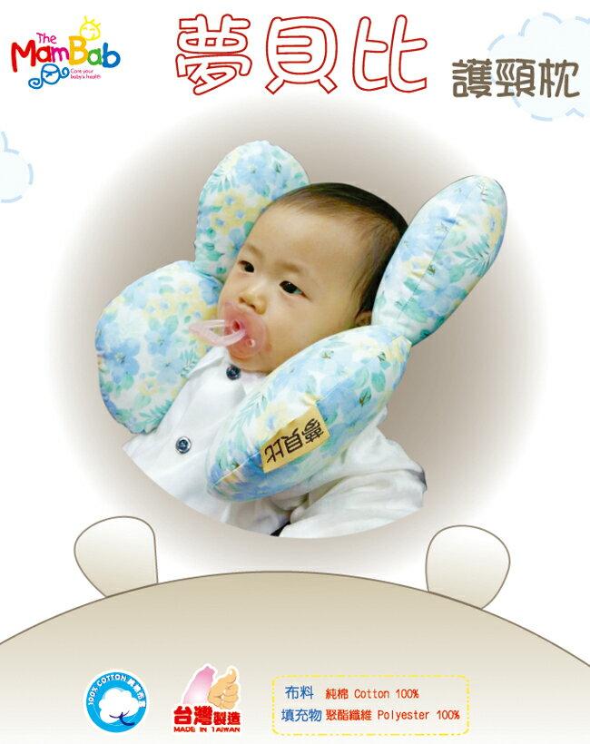 Mam Bab夢貝比 - 大護頸枕(蝴蝶枕) -小藍花 1