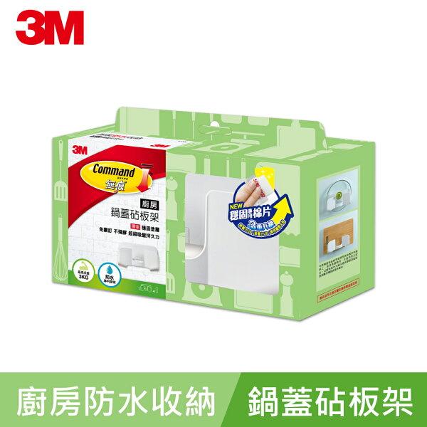 3M寢具家電mall:【3M】無痕廚房防水收納系列-鍋蓋砧板架