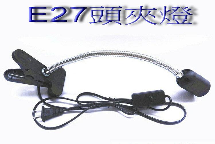 E27夾燈 附8W超亮LED燈 工作燈 工作夾燈 帶開關 夜市燈 蛇燈 彎管燈