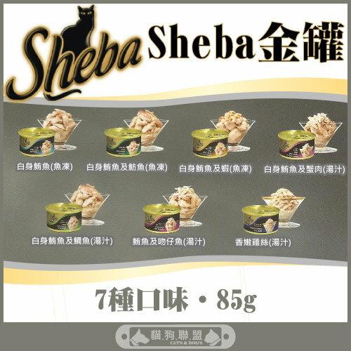 +貓狗樂園+ 歐洲Sheba【金罐系列。七種口味。85g】860元*一箱24罐賣場 - 限時優惠好康折扣
