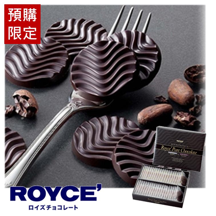【ROYCE】波浪巧克力片40入(純黑  /  黑白雙色牛奶)=備貨天數約10個工作日 3.18-4 / 7店休 暫停出貨 0