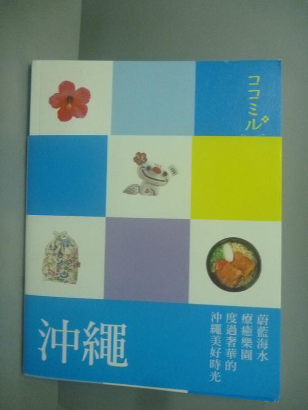 ~書寶 書T2/旅遊_KKV~沖繩:叩叩 系列3_JTB Publishing Inc.