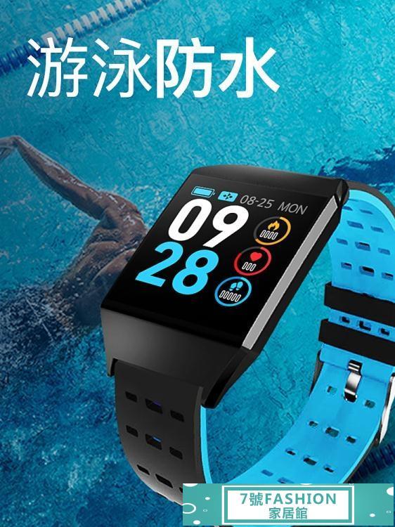智慧手環多功能游泳防水運動計步手錶男女學生老人健康跑步腕表通用 7號Fashion家居館