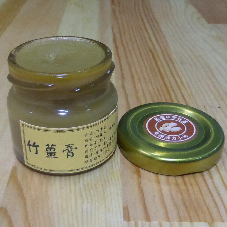 【竹薑膏】 (45公克/罐) 原始點可用 外熱源補給 純天然 純手作