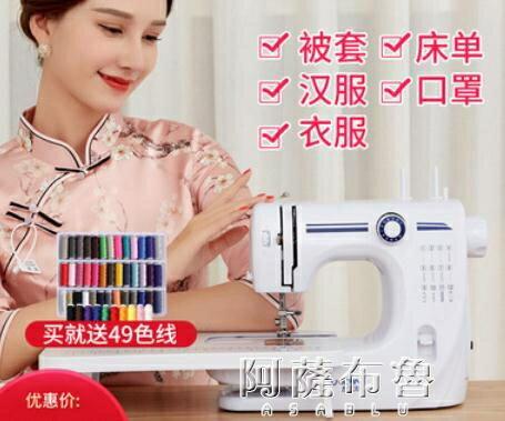縫紉機 友立佳縫紉機家用全自動多功能小型帶鎖邊電動家庭吃厚型衣車608A MKS阿薩布魯