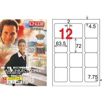 【LONGDER 龍德】LD-815-W-A 白色 12格 三用標籤