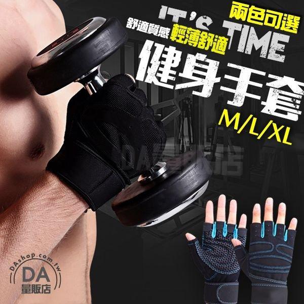 《DA量販店》重量訓練 健身 防滑手套 半指 單車 拳擊 訓練 運動 重訓 男女可用 M/L/XL 兩色可選 特殊防滑 排汗設計 健身運動不怕受傷 更安全