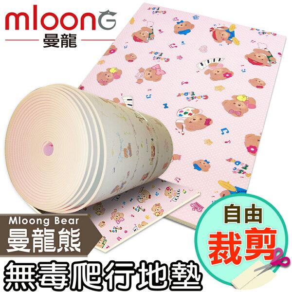 【Mloong曼龍】客製化剪裁XPE環保爬行墊地墊-曼龍熊(每10公分計價)