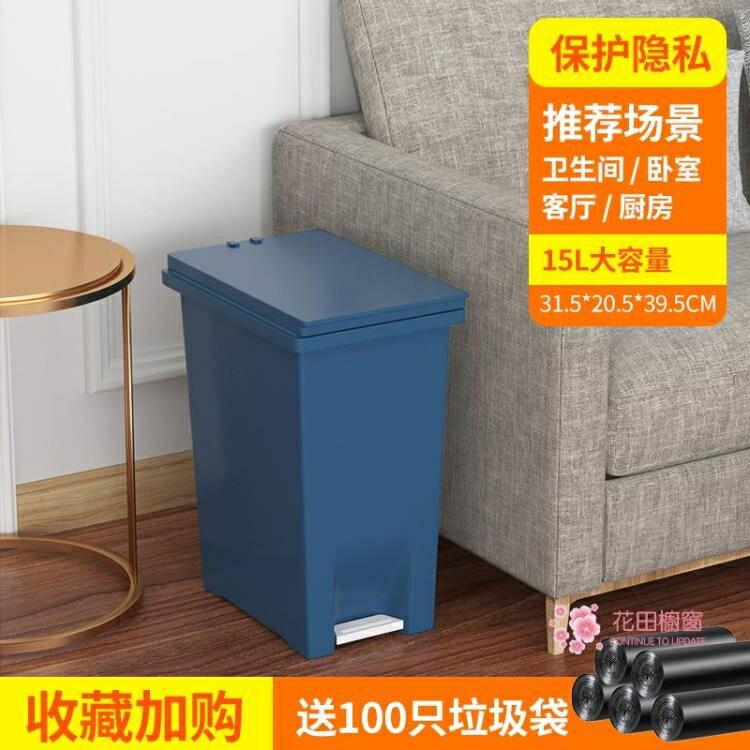 腳踏垃圾桶 垃圾桶家用帶蓋腳踩腳踏衛生間廁所客廳廚房有蓋北歐風分類垃圾桶