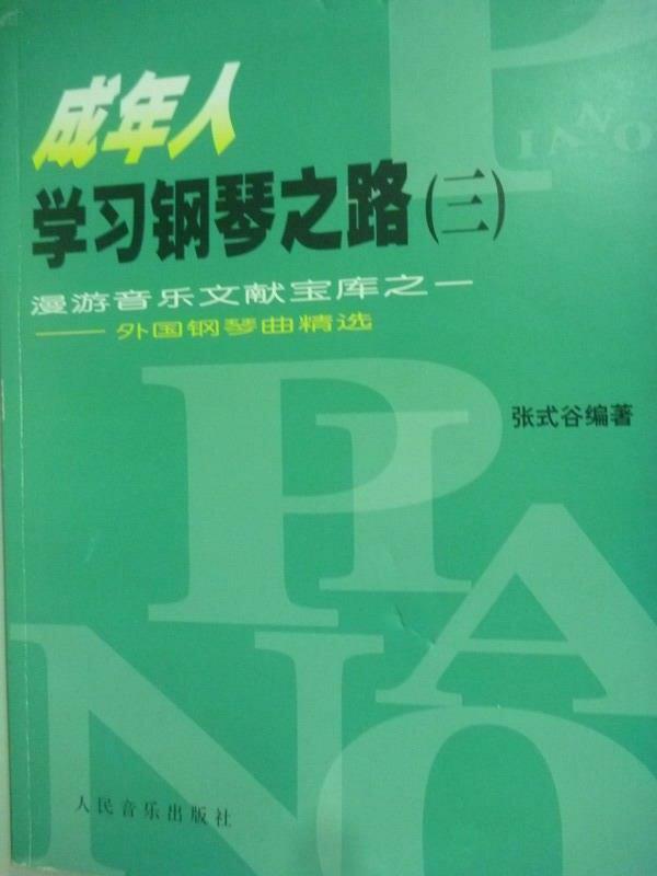 【書寶二手書T1/音樂_YBC】成年人學習鋼琴之路(三)漫游音樂文獻寶庫_張式谷_簡體書