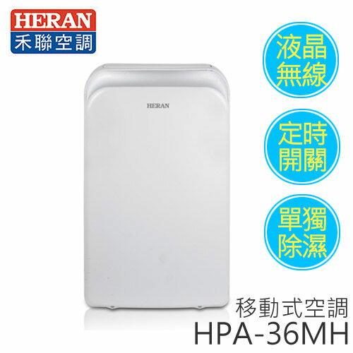 HERAN 禾聯 HPA-36MH 4-6坪 冷暖移動式空調冷氣 ※全新原廠公司貨