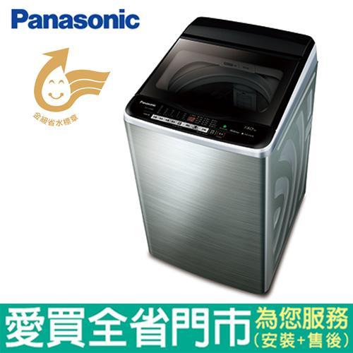 Panasonic國際13KG變頻不鏽鋼洗衣機NA-V130EBS-S 含配送到府+標準安裝【愛買】