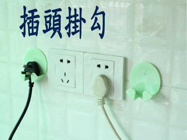BO雜貨【SV6214】創意無痕粘貼式電器插頭掛鉤 電源線插座收納架實用插頭整理掛架 2個裝