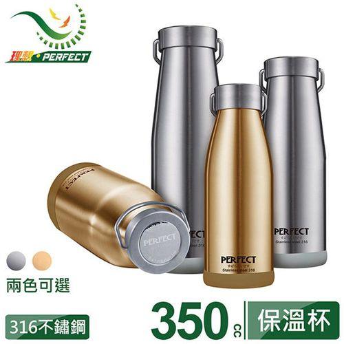 【理想PERFECT】台灣製造日式316真空保溫杯 350ml IKH-71835
