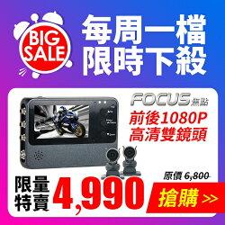 【免運費】隆盈科技 Focus 焦點 S100 D2 前後1080P 雙鏡頭 機車行車紀錄器【禾笙科技】