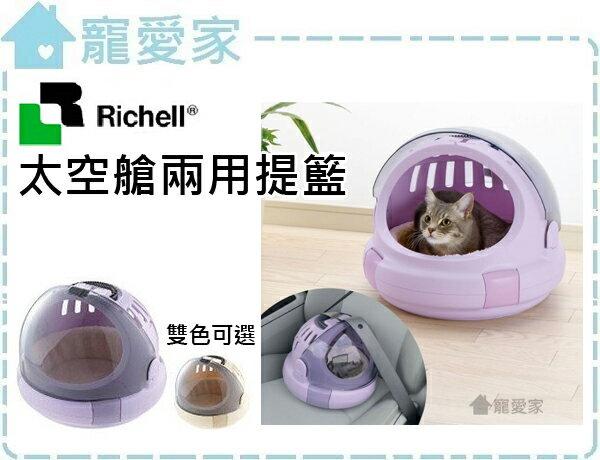 ☆寵愛家☆客訂☆Richell Corole 太空艙兩用提籃 S號 0