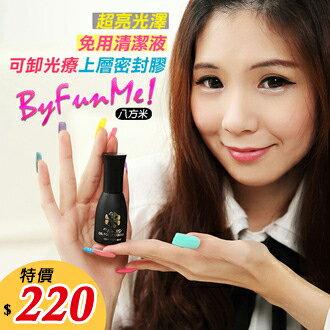 製 byfunme 八方米可卸式凝膠透明上層指甲油膠 15ML^(免用清潔液^)
