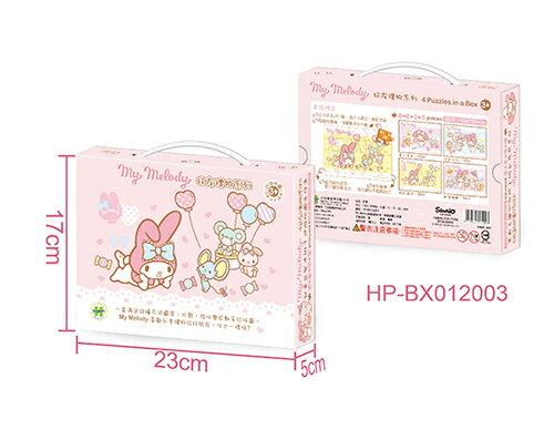 P2拼圖網:MyMelody兒童益智4in1進階拼圖手提盒(好友禮物系列)-012003