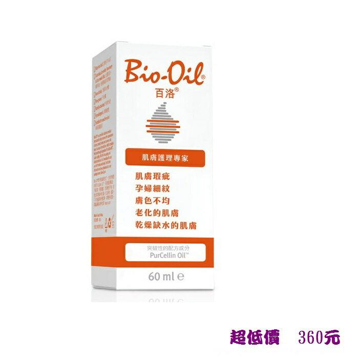 *美馨兒*BIO-OIL 百洛油 60ml 360元
