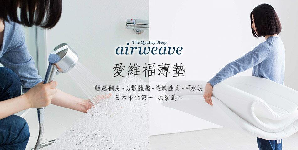 台灣愛維福airweave - 限時優惠好康折扣