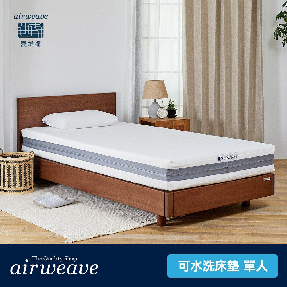 airweave 愛維福|單人 - 三分割可水床墊21公分 渡邊直美指定愛用款 (日本市佔第一薄墊品牌 原裝進口) 0